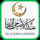 Eid Ul Adha: Cards & Frames by Limpat Apps