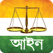 Indian law in bengali by Nadiaonline Apps