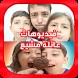 مقاطع وتحديات عائلة مشيع - متجدد by talissbaliss