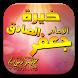 خيرة الامام الصادق (ع) by AppsMa