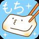 癒しのもち育成ゲーム by jj.myao