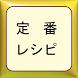 料理動画 定番レシピ by MORIKIYUTA
