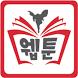 나만의 웹툰 - 웹툰,만화