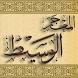 المعجم الوسيط-Mojam WaseetLite by NujoomApps