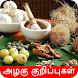Homemade Beauty Tips Tamil அழகு குறிப்புகள்
