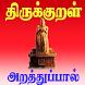 Thirukural Arathupal by TICKSOFT