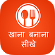 Hindi Recipes Indian by Make In Hindi
