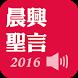 《晨興聖言2016》有聲APP by 臺灣福音書房(Taiwan Gospel Book Room)