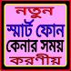 স্মার্টফোন কেনার টিপস by Bd Apps Craftsman