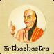 Chanakya Arthshastra