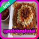 اشهى الوصفات المصريه by koshi apps