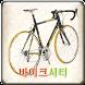창원시,자전거,사이클,MTB,바이크시티 by 모비지오