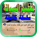 تعليم السياقة بالمغرب CRM by mustafaw5 dev