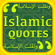 Islamic Quotes, Duas & Hadith by App Pilot