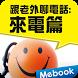 跟老外聊電話:來電篇 by Soyong Corp.