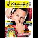 """Журнал """"Каламбур"""" №1 2014г by elitcomplex"""