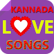 Kannada Love Songs by Indian Music Apps