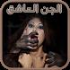 قصص الجن العاشق - للكبار فقط by Arabic Devapps