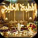 وصفات رائعة من المطبخ الخليجي by kitchenix