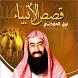 قصص الانبياء نبيل العوضي by khalid sharahili