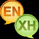 English Xhosa Dictionary by vdru