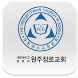 원주장로교회 by igkorea