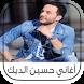 أغاني حسين الديك بدون انترنيت by fadili-apps