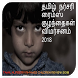 Tamil Songs for Kids by The Babysitter