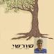 שורשי - משירי אברהם לוי