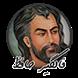 فال حافظ (پیشنهاد شده) by HossainCo