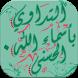 التداوي بأسماء الله الحسنى by Mr.zaza