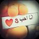 حرفك وحرف حبيبك by Zoka Apps