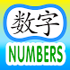 Chinese for Kids - Numbers