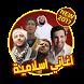 اغاني دينية اسلامية بدون نت by big2boss