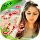 Add Text On Photo-Write Urdu Poetry by ifocusapps
