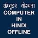 कम्प्युटर योग्यता Learn Computer in Hindi Offline by Kode Guy