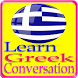 Learn Greek Conversation