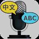 Voice Translator Ultimate by Smarter App