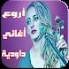 أروع أغاني داودية - Daoudia