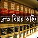 দ্রুত বিচার আইন, ২০০২ by Nasir BPM