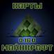 Карты для Майнкрафт PE 0.16.0 by olga_masterappov