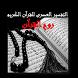 التفسير العصرى للقرآن الكريم by Tarek Abdelhamid