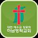 하남영락교회 by 애니라인(주)