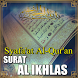 syafaat al qur'an surat Al Ikhlash