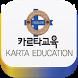카르타교육 by (주)이룸비젼