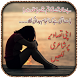 Urdu Dukhi Poetry On Photo by Stack 4 Apps
