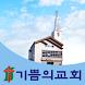 구미기쁨의교회 by 애니라인(주)