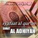 syafaat al qur'an surat Al 'Aadiyah