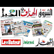 برنامج الصحف الجزائرية pdf 2018 by F-Tech
