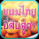 ขนมไทย 20 สูตร by iSurasak